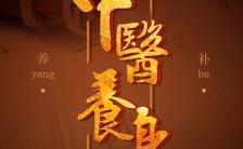 中国风中医美容养身馆中医院宣传推广h5模板缩略图