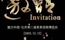 黑金炫酷高端大气招商博览会邀请函H5模板缩略图