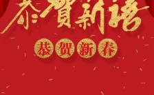 红色喜庆大气企业拜年恭贺新春邀请函缩略图