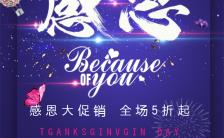 蓝紫色感恩节店内优惠感恩节活动促销H5热气球烟花缩略图