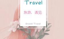 粉色清新文艺浪漫旅游相册h5模板缩略图