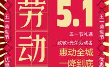 复古五一劳动节商品促销品牌宣传H5模板缩略图