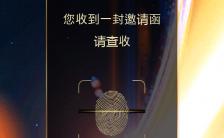 鎏金风格炫酷版聚能指纹快闪商务邀请函缩略图
