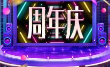 炫酷动感音响舞台灯光闪烁潮流店铺周年庆典活动促销H5模板缩略图