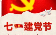 七一建党节97周年中国共产党宣传活动H5模板缩略图