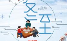 冬至祝福贺卡H5模板
