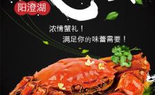 大闸蟹海鲜餐厅新店开业活动促销H5模板缩略图