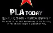 中国人民解放军90周年宣传片H5模板