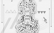 开学季音乐社团招纳迎新招聘宣传H5模板缩略图