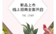 美妆时尚产品新品上市产品推广线上H5模板缩略图