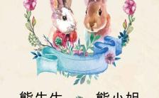 可爱卡通清新浪漫简约大方婚礼邀请函缩略图