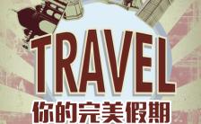 五一黄金周你的假期旅游日记H5模板缩略图