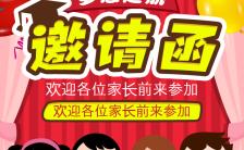可爱幼儿园毕业表演亲子活动邀请函H5缩略图