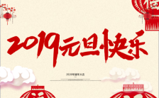 红色剪纸可爱贺卡年会新年祝福邀请函缩略图