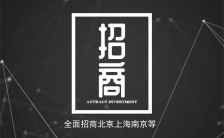 黑白灰几何时尚商务招商会议会展新品发布会缩略图