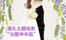 清新优雅花间语紫色梦幻婚礼电子请柬缩略图