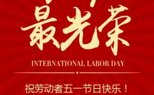 五一劳动节企业贺卡劳动节祝福H5模板缩略图