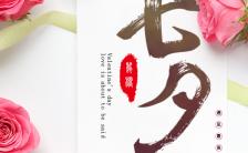 粉色浪漫玫瑰花朵七夕情人节宣传促销特惠宣传推广活动模版缩略图