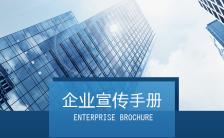 蓝色商务企业推广宣传介绍H5模板缩略图