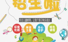 可爱卡通时尚简洁风格幼儿园招生邀请函缩略图