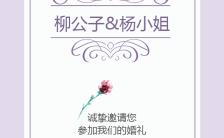 时尚婚礼邀请函简约清新婚礼喜帖典雅婚礼风格婚礼邀请函缩略图