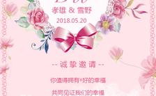 清新文艺简约欧式花草浪漫唯美婚礼邀请函缩略图