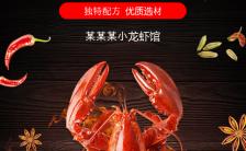 麻辣小龙虾美食节开业上新优惠大酬宾H5模板缩略图