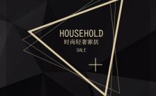 时尚轻奢家居产品推广活动促销H5模板缩略图