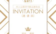 新品发布会/展会/招商会邀请函h5模板缩略图