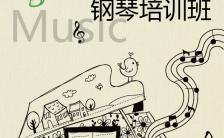 暑假假期钢琴培训招生H5模板缩略图