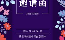 高端时尚炫酷蓝紫原创手绘植物邀请函请柬通用模板缩略图