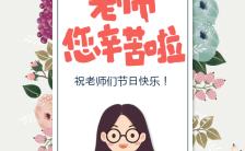 小清新花束田园淡雅风感恩教师节贺卡缩略图