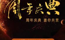 高端大气炫酷橙色周年庆典炫彩多特效邀请函缩略图