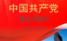 七一建党节党旗飘飘企业通用宣传庆祝模板缩略图