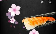 樱花黑色高端寿司店庆开张宣传缩略图