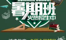 卡通元素简约时尚高端大气暑假招生邀请函缩略图