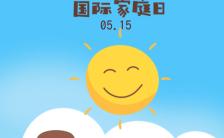 简约小清新婚礼邀请函H5模板缩略图