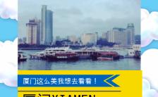 活泼自然旅行风旅行宣传厦门这么美我想去看看缩略图