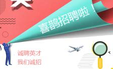 精英召集令清新简约功能齐全时尚企业招聘H5缩略图