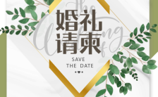 2019赵丽颖冯绍峰轻奢婚礼邀请函H5模板缩略图