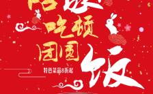 大红金色大气古典促销活动开业宣传H5模板缩略图