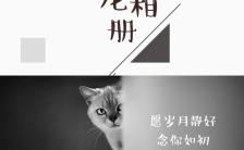 小清新萌宠相册H5模板缩略图