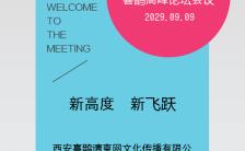 简约版会议邀请函H5模板