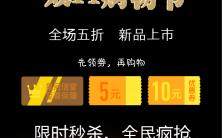 双十一产品促销活动宣传推广H5模板缩略图