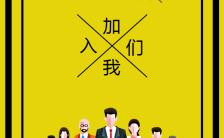 黄色企业招聘加入我们