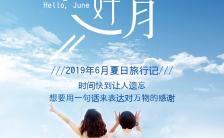 文艺小清新你好六月夏日旅行相册H5模板缩略图