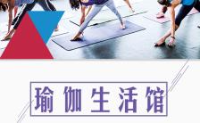 瑜伽生活馆H5模板缩略图