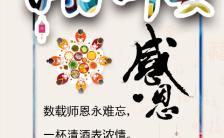 教师节谢师宴高考升学宴酒店促销打折活动通用模板缩略图
