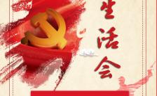 红色简约党内组织生活会快闪背景H5模板缩略图