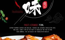 高端大气美味餐厅卤味宣传H5模板缩略图